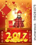 business chinese greeting card... | Shutterstock . vector #548281075