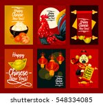 chinese lunar new year  spring... | Shutterstock .eps vector #548334085