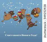 merry christmas card with... | Shutterstock .eps vector #549252928