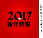 happy chinese new year 2017... | Shutterstock .eps vector #549273922