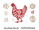vector rooster illustration and ... | Shutterstock .eps vector #549450466