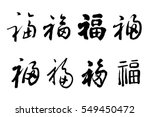 chinese fu character... | Shutterstock .eps vector #549450472
