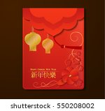 chinese red envelope | Shutterstock .eps vector #550208002