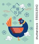 chinese new year of the rooster ... | Shutterstock .eps vector #550313542