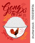 chicken bowl  chinese new year... | Shutterstock .eps vector #550358956