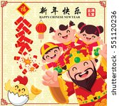 vintage chinese new year poster ... | Shutterstock .eps vector #551120236