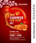 chinese new year party design... | Shutterstock .eps vector #551412532