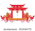 year of rooster   new year frame | Shutterstock . vector #551934772