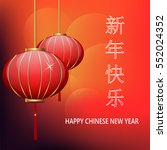 postcard chinese new year... | Shutterstock .eps vector #552024352