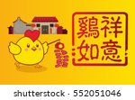 chinese new year design. cute... | Shutterstock .eps vector #552051046