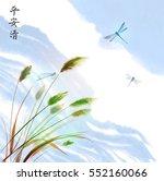 leaves of grass  dragonflies...   Shutterstock .eps vector #552160066