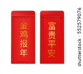 red envelope with a greeting in ... | Shutterstock .eps vector #552579076
