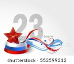 23 february background with... | Shutterstock .eps vector #552599212