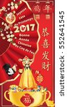 business chinese new year 2017... | Shutterstock . vector #552641545