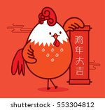 chinese new year of the rooster ... | Shutterstock .eps vector #553304812