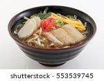 okinawan cuisine  okinawa soba | Shutterstock . vector #553539745