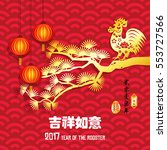 chinese new year year of... | Shutterstock .eps vector #553727566
