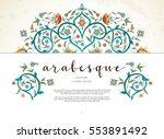 vector vintage decor  ornate... | Shutterstock .eps vector #553891492