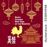 chinese new year 2017 modern... | Shutterstock .eps vector #553894948