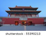 Gate of Divine Prowess - Shenwumen, north gate of Forbidden City in Beijing, China