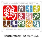 vector chinese zodiac signs... | Shutterstock .eps vector #554074366