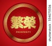 golden chinese text   prosperity | Shutterstock .eps vector #554075536
