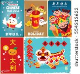 vintage chinese new year poster ... | Shutterstock .eps vector #554313622