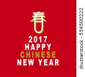 happy chinese new year 2017... | Shutterstock .eps vector #554500222