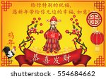 new year of the rooster  ... | Shutterstock . vector #554684662