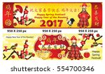 chinese new year 2017 business... | Shutterstock . vector #554700346
