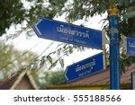 heaven or hell signpost  in... | Shutterstock . vector #555188566