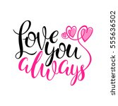 love you always. beautiful... | Shutterstock .eps vector #555636502