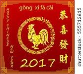 happy chinese new year 2017...   Shutterstock . vector #555712615