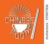 chinese food. restaurant menu ... | Shutterstock .eps vector #555857836