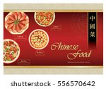 chinese food placemat wallpaper ... | Shutterstock .eps vector #556570642
