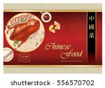 chinese food placemat wallpaper ... | Shutterstock .eps vector #556570702