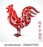 red rooster as symbol of 2017... | Shutterstock .eps vector #556657552