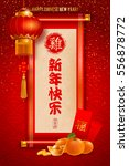chinese new year greeting... | Shutterstock .eps vector #556878772
