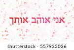 """i love you"" text in hebrew on... 