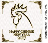 happy chinese new year 2017... | Shutterstock .eps vector #558987496