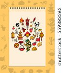 icons of china decorated in... | Shutterstock .eps vector #559383262