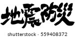japanese calligraphy earthquake ... | Shutterstock . vector #559408372