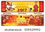 set of banners for the year of... | Shutterstock . vector #559529992