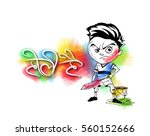 holi celebrations   a boy... | Shutterstock .eps vector #560152666