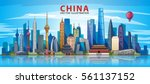 china skyline. abstract china... | Shutterstock .eps vector #561137152