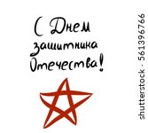 the inscription in russian... | Shutterstock .eps vector #561396766