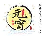 happy lantern festival or... | Shutterstock .eps vector #561680746