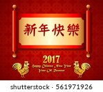 vector illustration of chinese... | Shutterstock .eps vector #561971926