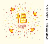 year of the rooster  chinese... | Shutterstock .eps vector #563216572