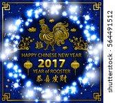 gold calligraphy 2017. happy... | Shutterstock .eps vector #564491512